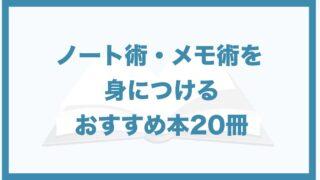 ノート術・メモ術おすすめ本.001