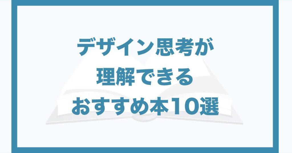 デザイン思考 おすすめ本.001