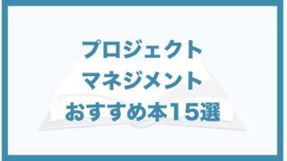 プロジェクトマネジメントおすすめ本