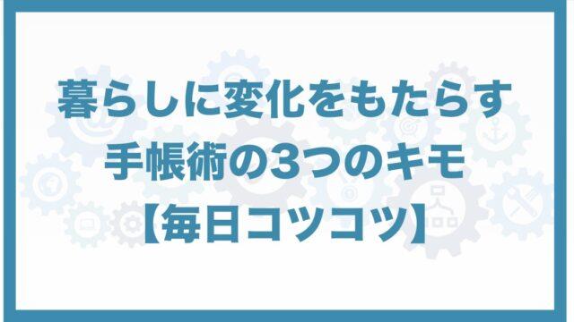 手帳術_暮らし